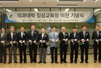 의과대학 임상교육장 이전 기념식 개최