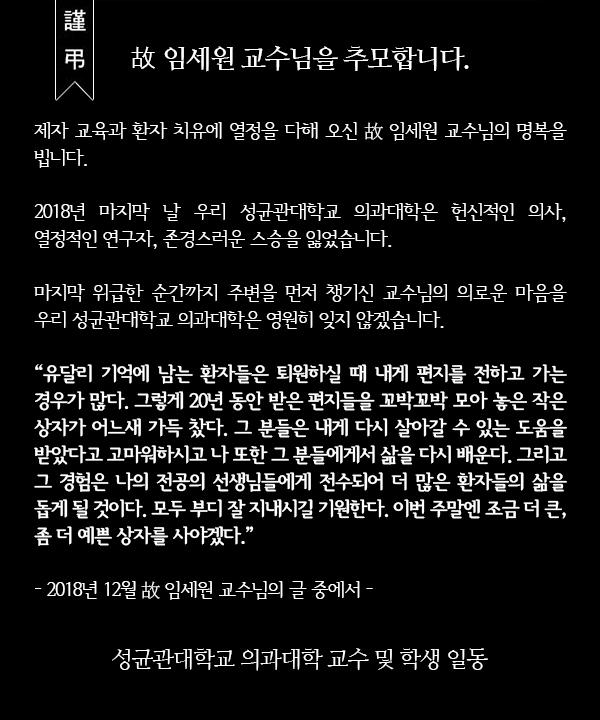 [謹弔] 故 임세원 교수님을 추모합니다.