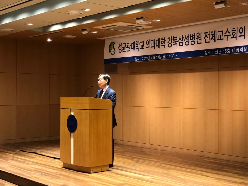 2019학년도 강북삼성병원 전체교수회의