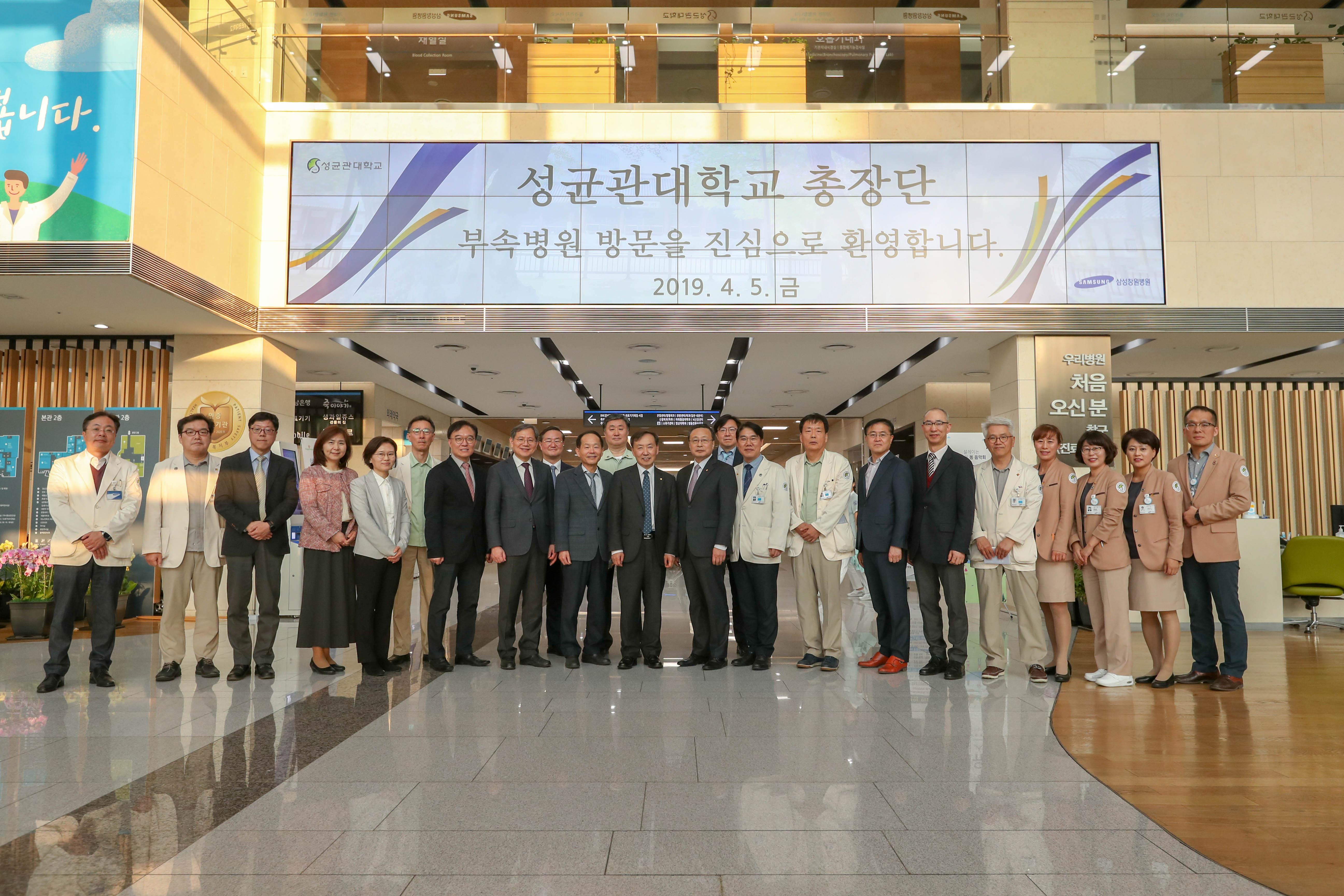 2019학년도 삼성창원병원 전체교수회의