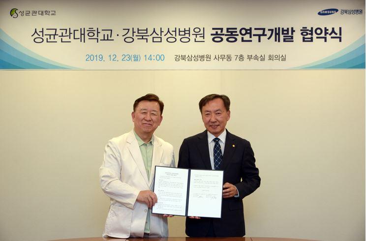 성균관대학교 - 강북삼성병원 공동연구개발 협약 체결